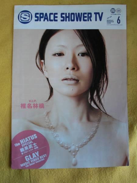 椎名林檎 SHEENA RINGO表紙 SPACE SHOWER TV 2009年6月 冊子 ライブグッズの画像