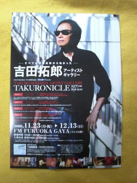 吉田拓郎 2009年11月23日~福岡 ギャラリー予告チラシ