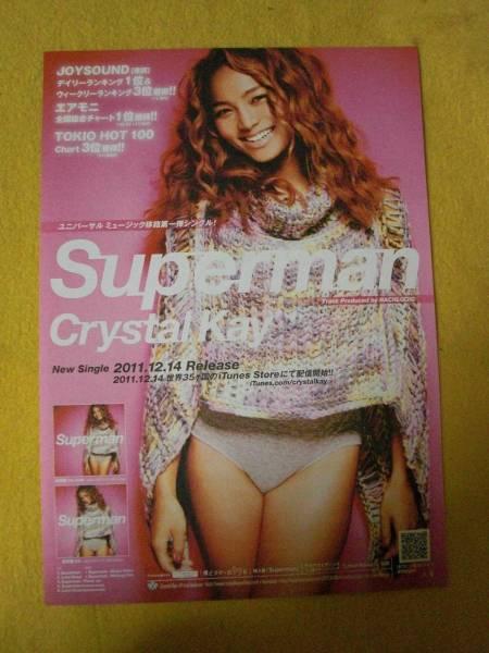 Crystal Kay クリスタル・ケイ Superman 告知チラシ兼ツアー告知チラシ 新品