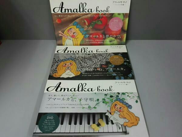 アマールカブック 3冊セット グッズの画像
