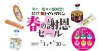 懸賞 イケダパン 春の謝恩セール JTB旅行券 ギフトカード 応募シール 14点
