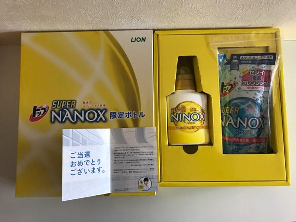 嵐 二宮和也 LION トップ ナノックス NANOX限定ボトル【NINOXボトル】懸賞当選品 非売品 新品未使用品