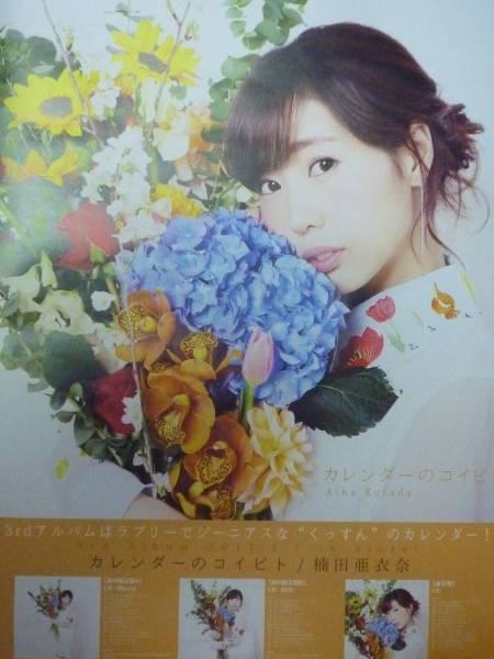 楠田亜衣奈 カレンダーのコイビト CD告知ポスター 非売品 B2サイズ