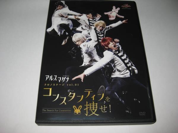 アルスマグナ DVD クロノステージ vol.01~コンスタンティンを捜せ! ライブグッズの画像