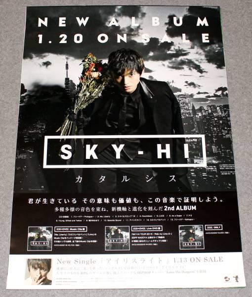 ● 告知ポスター SKY-HI 日高光啓[カタルシス] AAA トリプルエー