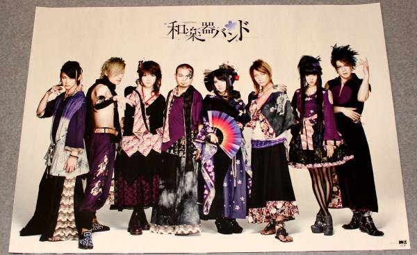 Я5 非売品ポスター 和楽器バンド [華火] 4