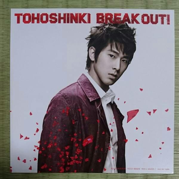 東方神起ユノ「BREAK OUT!」日本盤ジャケットカード