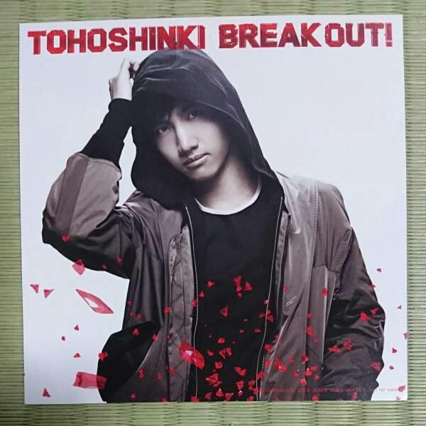 東方神起チャンミン「BREAK OUT!」日本盤ジャケットカード