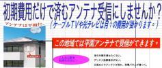 ◆出張費無料◆地デジ CS BSアンテナ調査・取り付け 東京 千葉 埼玉 茨城