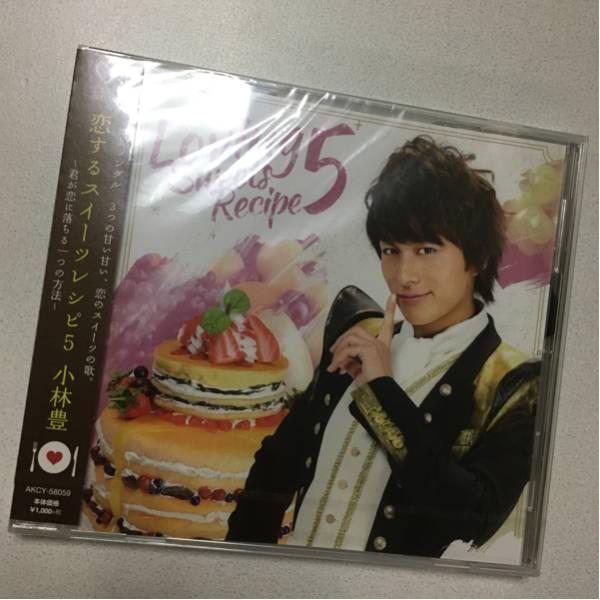 小林豊 恋するスイーツレシピ5CD