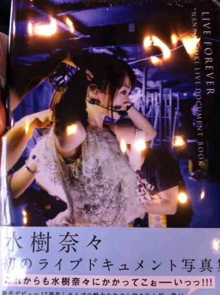 水樹奈々★LIVE FOREVER★LIVE DOCUMENT BOOK★会場限定カバー 新品未開封