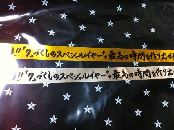 水樹奈々★LIVE ZIPANGU ★ 金銀テープセット 数5