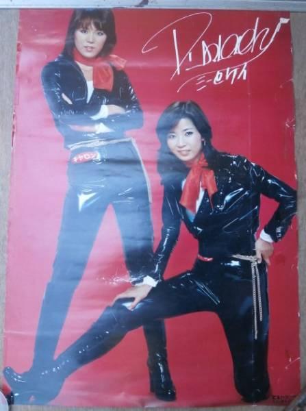 当時もの★ピンクレディー「キャロン」広告ポスター★73×51cm