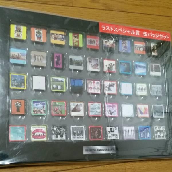 V6 缶バッジ セット 一番くじ ラストスペシャル賞