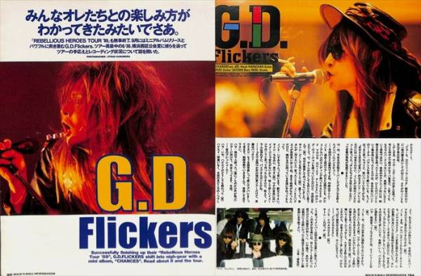 G.D.FLICKERS 切り抜き 70P 貴重誌多数!G.D.フリッカーズ ★送料100円
