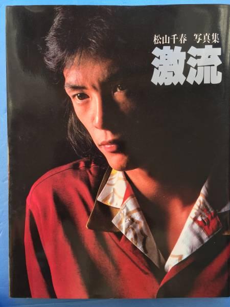 松山千春写真集 激流 昭和55年3月小学館発行 コンサートグッズの画像