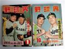 昭和34年発行◆長嶋茂雄さん表紙【野球界】レトロ野球書籍◆2冊セット