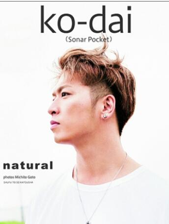 即決2000円 ソナーポケット ko-dai 写真集 『natural』送料込み ライブグッズの画像
