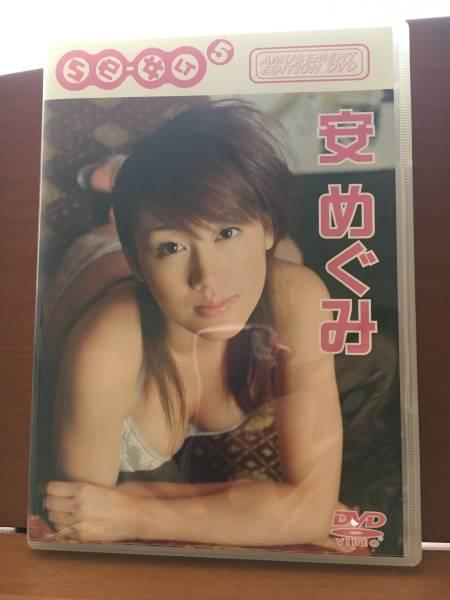 安めぐみ DVD se-女LT 5 レア 非売品(アミューズメント商品) 送料164円 グッズの画像