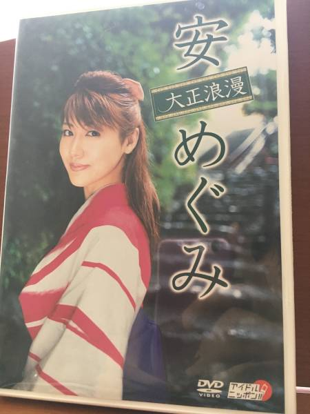 安めぐみ DVD 大正浪漫 送料164円~ グッズの画像