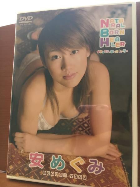 安めぐみ DVD Natural Born Healer ナチュラル ボーン ヒーラー 送料164円~ グッズの画像