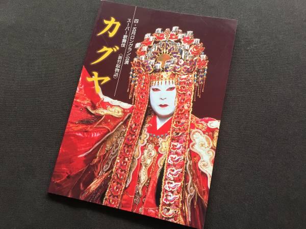 ★スーパー歌舞伎 新竹取物語 カグヤ 4・5月公演【パンフレット】市川猿之助 1996年