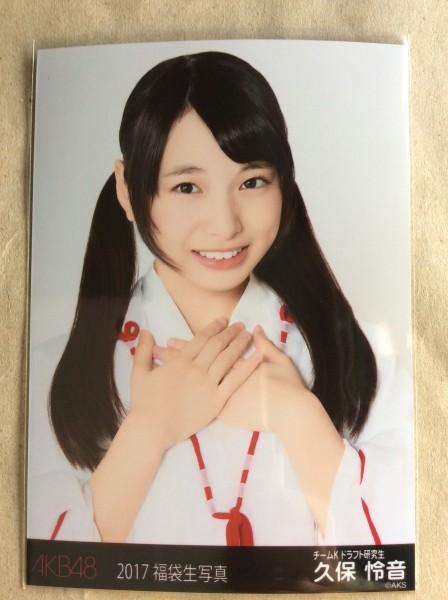 久保怜音 生写真 2017 福袋 封入特典 AKB48 寄り ライブ・総選挙グッズの画像