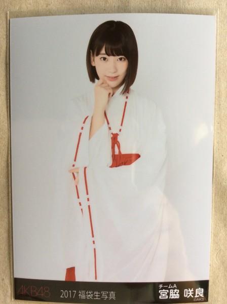 宮脇咲良 生写真 2017 福袋 封入特典 AKB48 HKT48 ライブ・総選挙グッズの画像