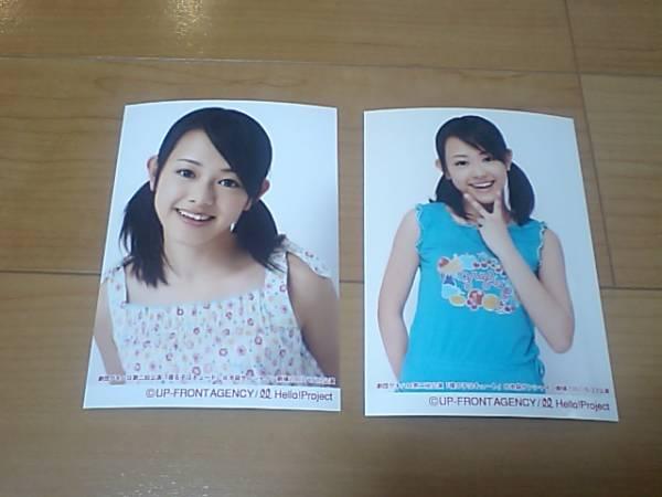 2007/6/23【有原栞奈】ゲキハロ「寝る子はキュート」生写真2枚セット