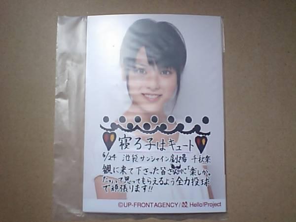 2007/6/24【鈴木愛理】ゲキハロ「寝る子はキュート」【最終日限定】直筆入り生写真7枚セット