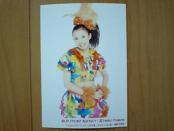 2008/10/4【中島早貴】℃-ute忘れたくない夏☆最終日限定生写真