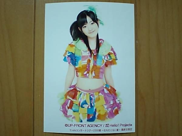 2008/10/4【鈴木愛理】℃-ute忘れたくない夏☆最終日限定生写真