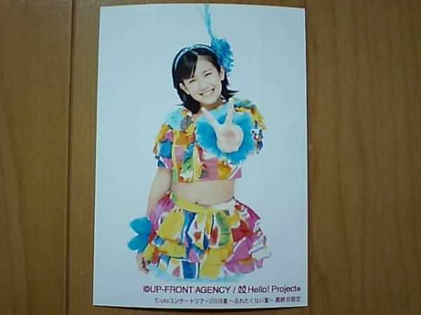2008/10/4【岡井千聖】℃-ute忘れたくない夏☆最終日限定生写真