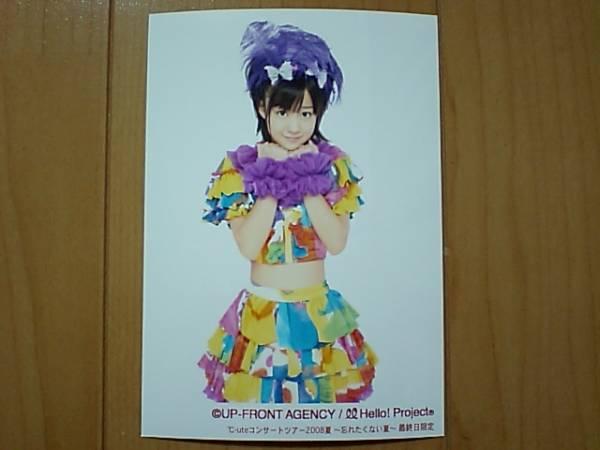 2008/10/4【萩原舞】℃-ute忘れたくない夏☆最終日限定生写真