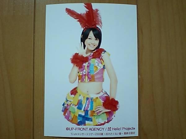 2008/10/4【有原栞菜】℃-ute忘れたくない夏☆最終日限定生写真
