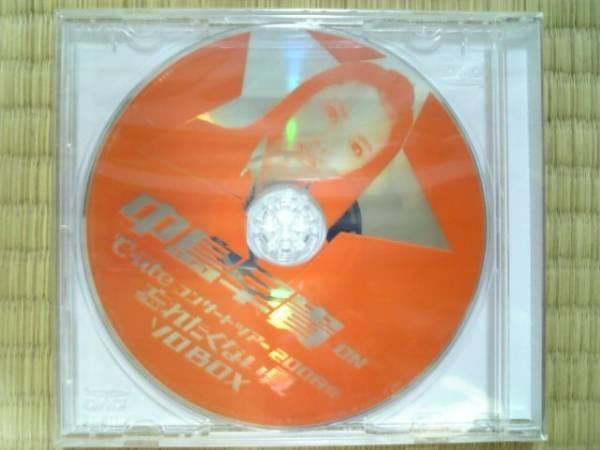 2008/8/30【中島早貴】℃-uteコンサート2008夏~忘れたくない夏~FC限定ソロDVD