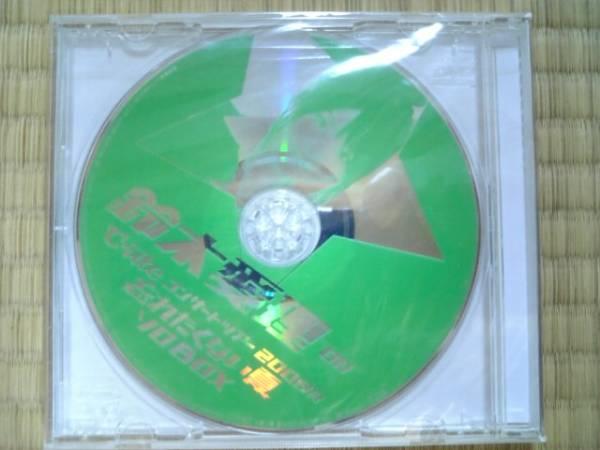 2008/8/30【鈴木愛理】℃-uteコンサート2008夏~忘れたくない夏~FC限定ソロDVD