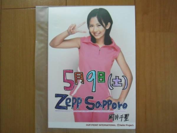 2009/5/9【岡井千聖】℃-ute2009春~AB℃~☆ZEPP札幌☆日替2L生写真