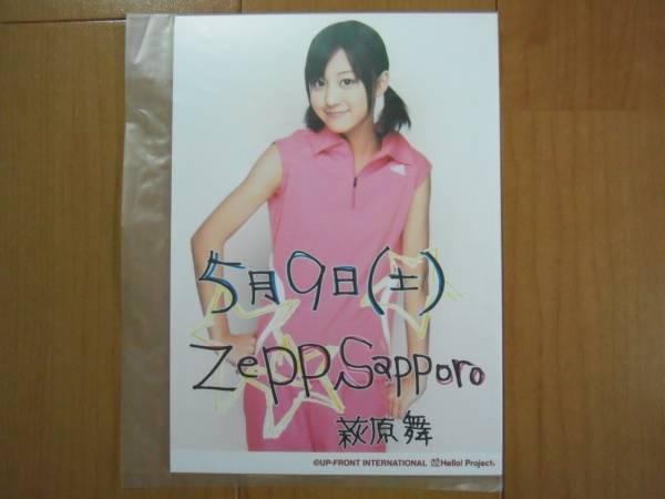 2009/5/9【萩原舞】℃-ute2009春~AB℃~☆ZEPP札幌☆日替2L生写真