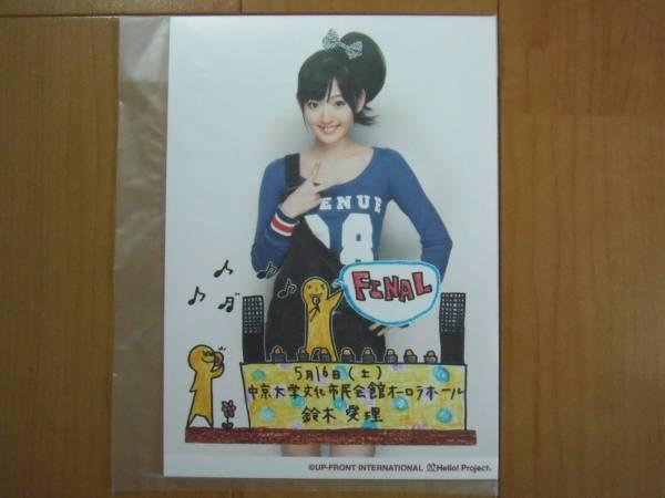 2009/5/16【鈴木愛理】℃-ute2009春~AB℃~☆中京大学文化市民会館オーロラホール☆日替2L生写真