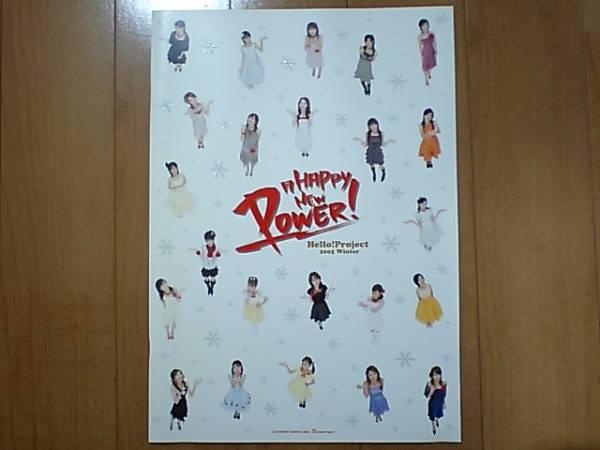 2005/1/3【道重さゆみ】A HAPPY NEW POWER!~ビジュアルブック