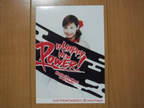 2005/1/3【松浦亜弥】A HAPPY NEW POWER!☆中野会場限定写真