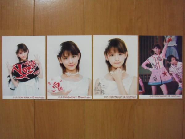 2005/1/29【菅谷梨沙子】A HAPPY NEW POWER!☆会場限定生写真4枚