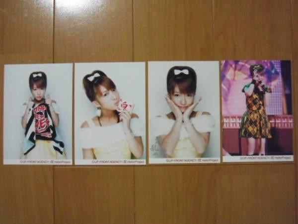 2005/1/29【辻希美】A HAPPY NEW POWER!☆会場限定生写真4枚