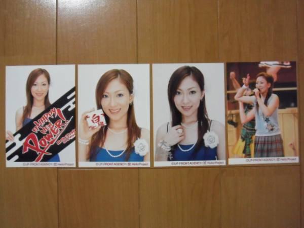 2005/1/29【前田有紀】A HAPPY NEW POWER!☆会場限定生写真4枚