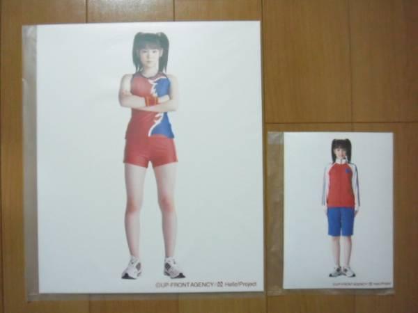 【道重さゆみ】2006スポーツフェスティバル★FC限定4つ切&2L生写真セット
