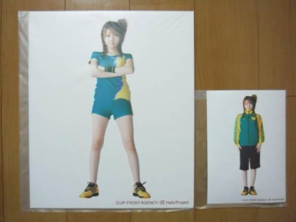 【田中れいな】2006スポーツフェスティバル★FC限定4つ切&2L生写真セット