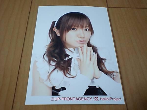 2008/1/19【紺野あさ美】2008冬~かしまし エルダークラブ~メイド衣装生写真