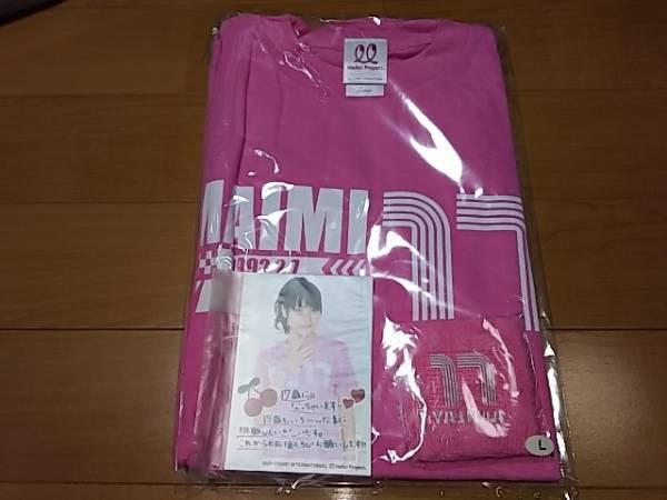2009/1/31【矢島舞美バースデーTシャツ】Hello! Project 2009 Winter 決定! ハロ☆プロ アワード'09 ~エルダークラブ卒業記念スペシャル~