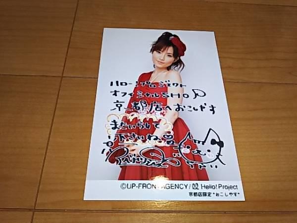 2008/3/4【安倍なつみ】ハロショ京都店限定生写真「おこしやす」